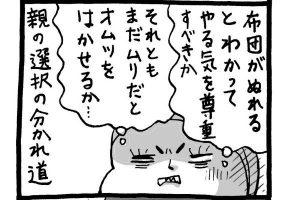 【育児マンガ】夜のオムツはずし/『トコちゃんとてるてる母さん』第29回