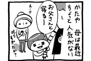 【育児マンガ】父親ブーム/『トコちゃんとてるてる母さん』第31回