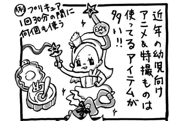 【育児マンガ】アニメのおもちゃ問題/『トコちゃんとてるてる母さん』第36回