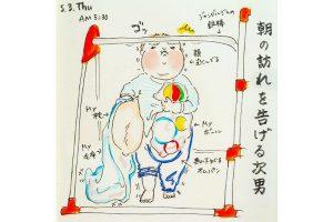 フォロワー数16万人以上!ママインスタグラマーtomekometさんの育児絵日記がほっこり癒される!