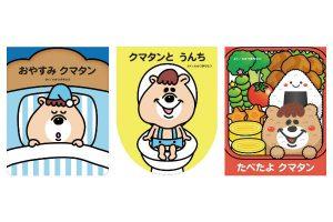 発売前から重版決定!若槻千夏さんの『クマタン』しつけ絵本3冊がついに発売!