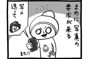 【育児マンガ】実家の風景/『トコちゃんとてるてる母さん』第37回