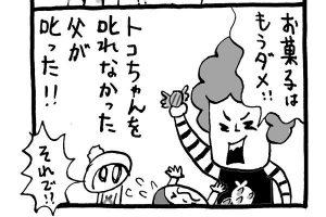 【育児マンガ】嫌われたくない父/『トコちゃんとてるてる母さん』第42回