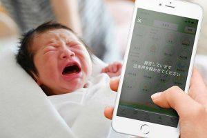 """正答率80%以上!?泣き声から赤ちゃんの感情を分析する""""泣き声診断アプリ""""が話題!"""