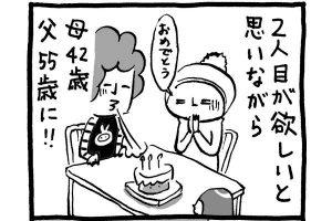 【育児マンガ】2人目妊活事情/『トコちゃんとてるてる母さん』第44回