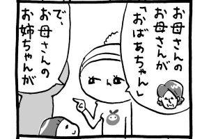 【育児マンガ】関係性のお勉強/『トコちゃんとてるてる母さん』第45回