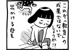 【育児マンガ】教育の成果/『トコちゃんとてるてる母さん』第48回