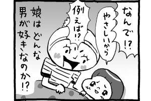【育児マンガ】結婚したい男/『トコちゃんとてるてる母さん』第53回