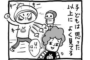 【育児マンガ】子どもの目で見ると…/『トコちゃんとてるてる母さん』第54回