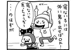 【育児マンガ】VS 4歳/『トコちゃんとてるてる母さん』第56回