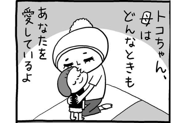 【育児マンガ】愛情/『トコちゃんとてるてる母さん』第58回