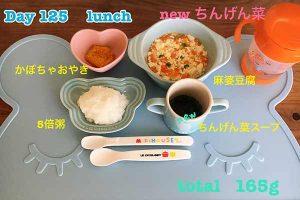みんなのInstagram投稿紹介【#ママプ離乳食vol.7】