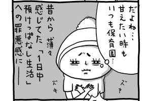 【育児マンガ】子どもの本音/『トコちゃんとてるてる母さん』第63回