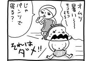 【育児マンガ】夜の脱オムツ/『トコちゃんとてるてる母さん』第65回