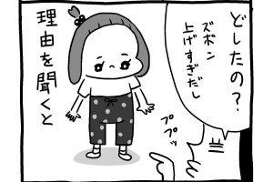 【育児マンガ】雷とお母さん/『トコちゃんとてるてる母さん』第64回