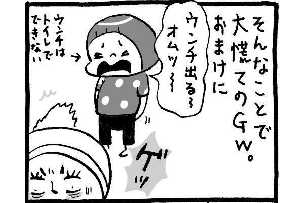 【育児マンガ】GW事件簿/『トコちゃんとてるてる母さん』第66回