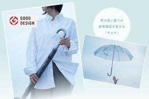 最強コンビニ傘が誕生!『+TIC LITE』はオールプラスチックで風にも強く、しかもオシャレ!