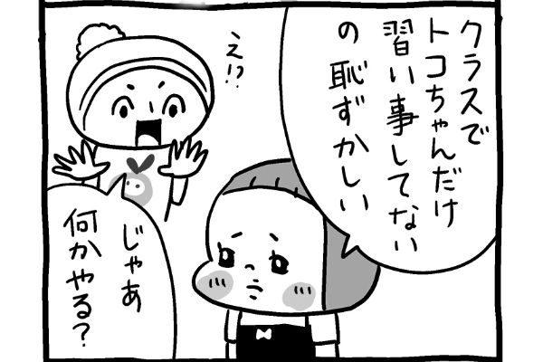【育児マンガ】恥ずかしいトコちゃん『トコちゃんとてるてる母さん』第69回