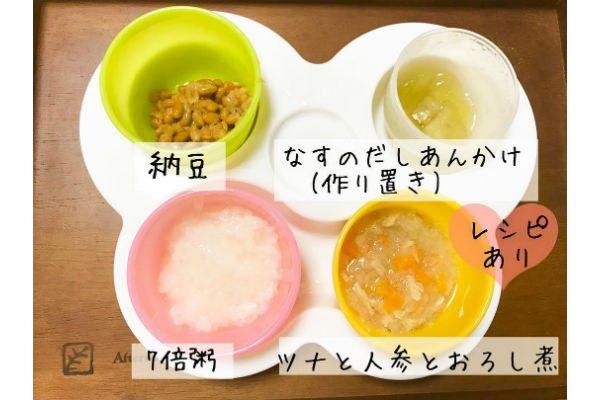 みんなのInstagram投稿紹介【#ママプ離乳食vol.10】