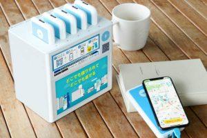 スマホの充電が切れてもこれで安心!知ってて得する『充電レンタルサービス』4選