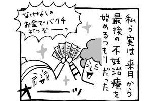 【育児マンガ】営業妨害!?/『トコちゃんとてるてる母さん』第71回
