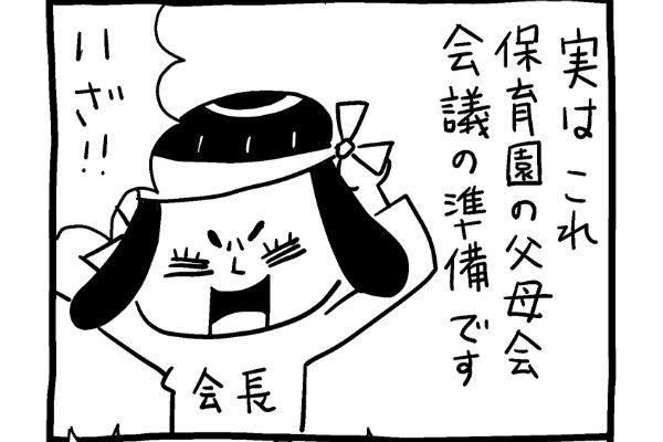 【育児マンガ】戦うママたち/『トコちゃんとてるてる母さん』第72回
