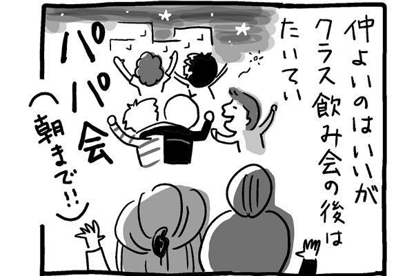 【育児マンガ】パパ会の裏チャンネル/『トコちゃんとてるてる母さん』第73回