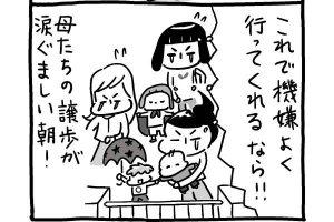 【育児マンガ】登園風景/『トコちゃんとてるてる母さん』第74回