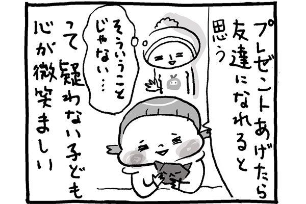 【育児マンガ】ファンタジー界の人/『トコちゃんとてるてる母さん』第75回