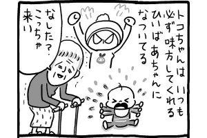 【育児マンガ】ひぃばぁちゃんとの関係/『トコちゃんとてるてる母さん』第76回