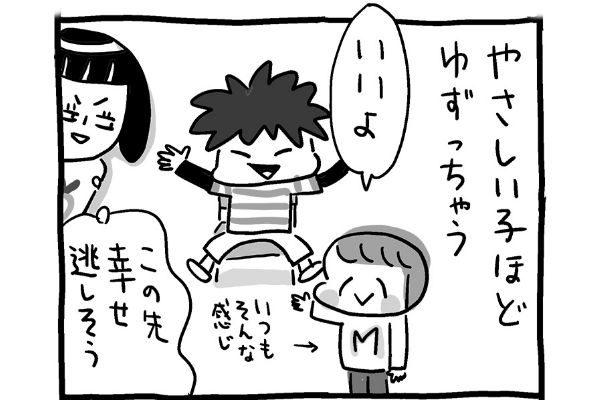 【育児マンガ】保育参観/『トコちゃんとてるてる母さん』第78回