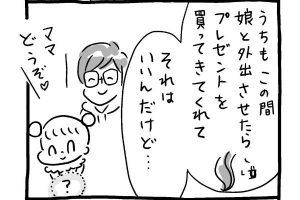 【育児マンガ】旦那あるある/『トコちゃんとてるてる母さん』第79回