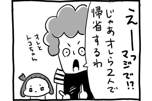 【育児マンガ】自由を得た母/『トコちゃんとてるてる母さん』第80回