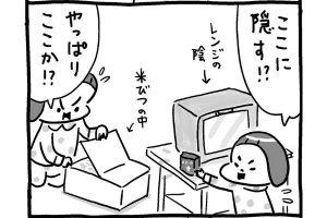 【育児マンガ】心の狭い人々/『トコちゃんとてるてる母さん』第85回
