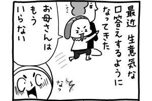 【育児マンガ】親子ケンカ/『トコちゃんとてるてる母さん』第86回